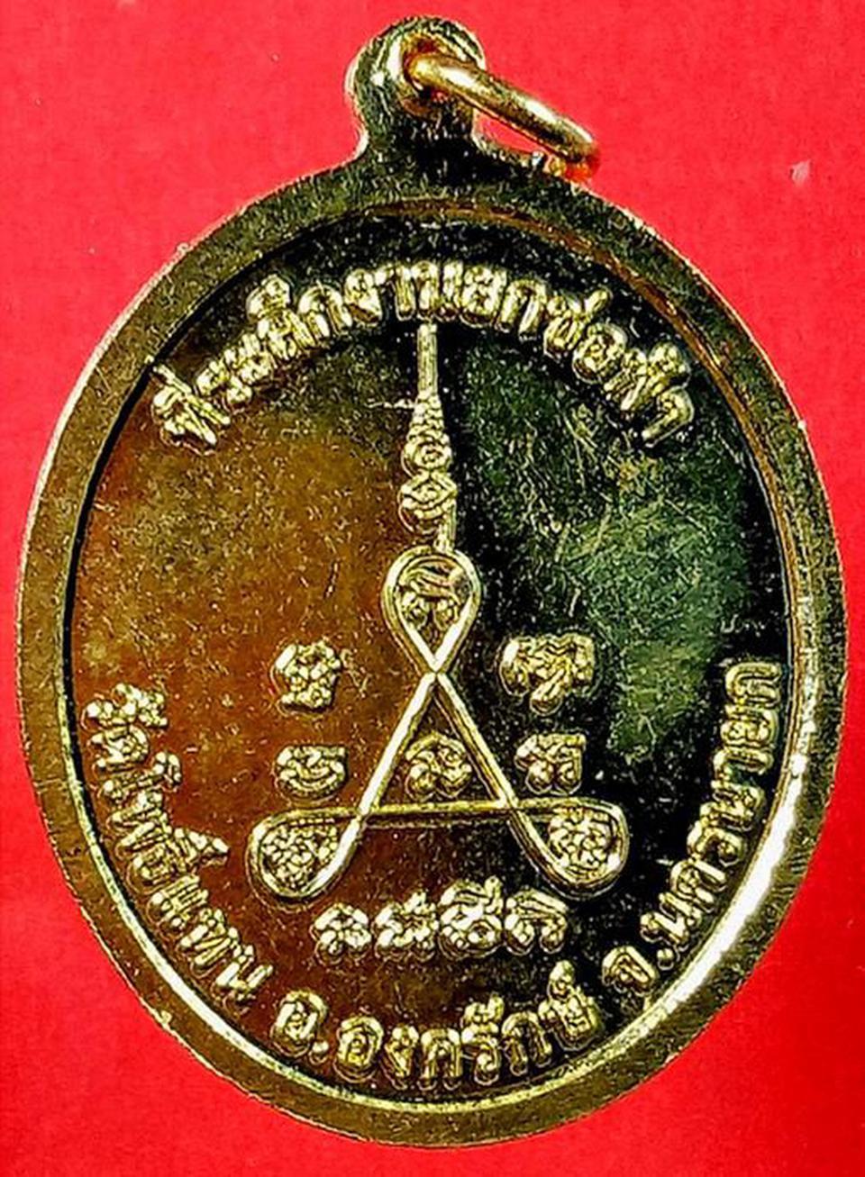 เหรียญหลวงพ่อเกิด วัดโพธิ์แทน องศรักษ์ รูปที่ 1