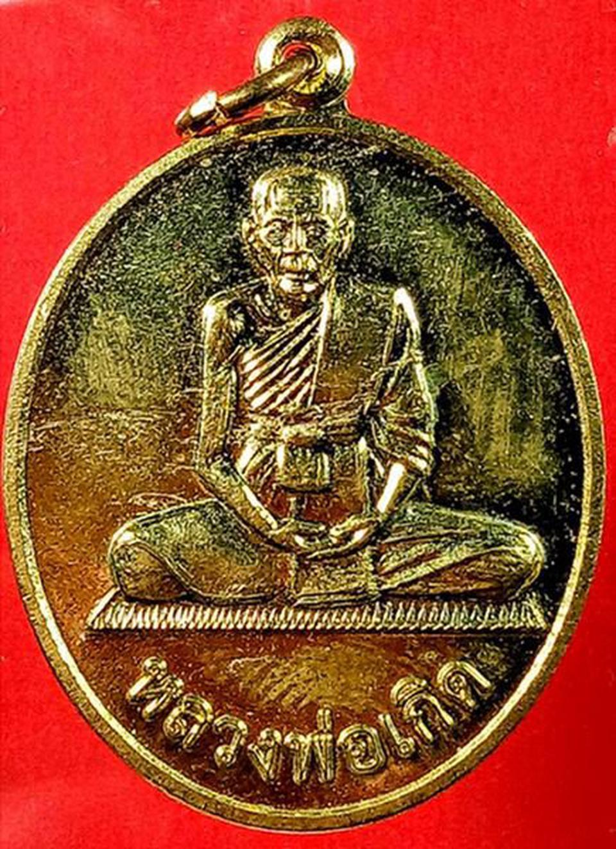 เหรียญหลวงพ่อเกิด วัดโพธิ์แทน องศรักษ์ รูปที่ 2