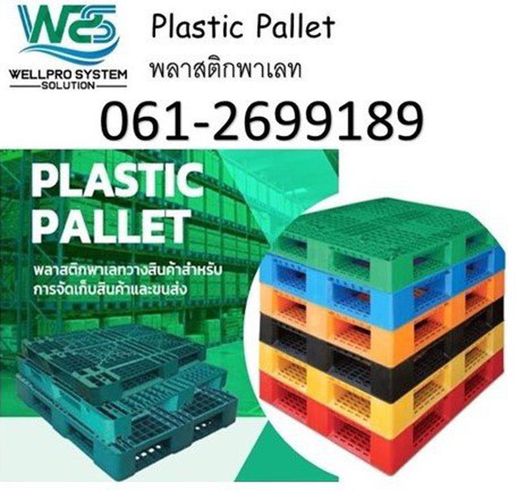 Plastic Pallet พลาสติกพาเลทวางสินค้าสำหรับการจัดเก็บสินค้าและขนส่ง รูปที่ 1