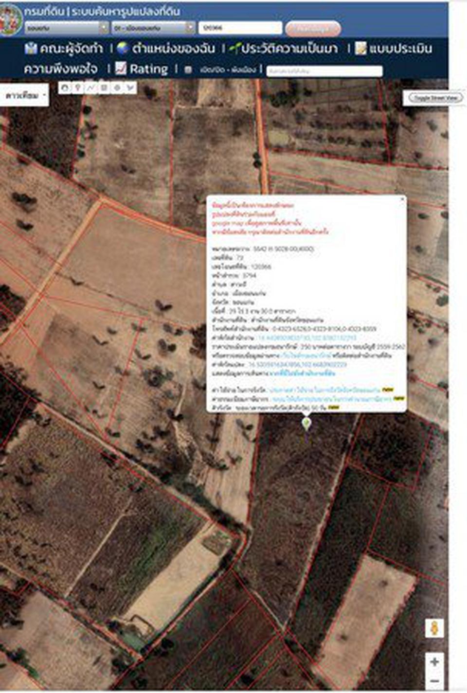 ขายที่ดินเปล่า บ้านโนนรัง จังหวัดขอนแก่น เนื้อที่ 29 ไร่ 3 งาน 30 ตารางวา รูปที่ 2