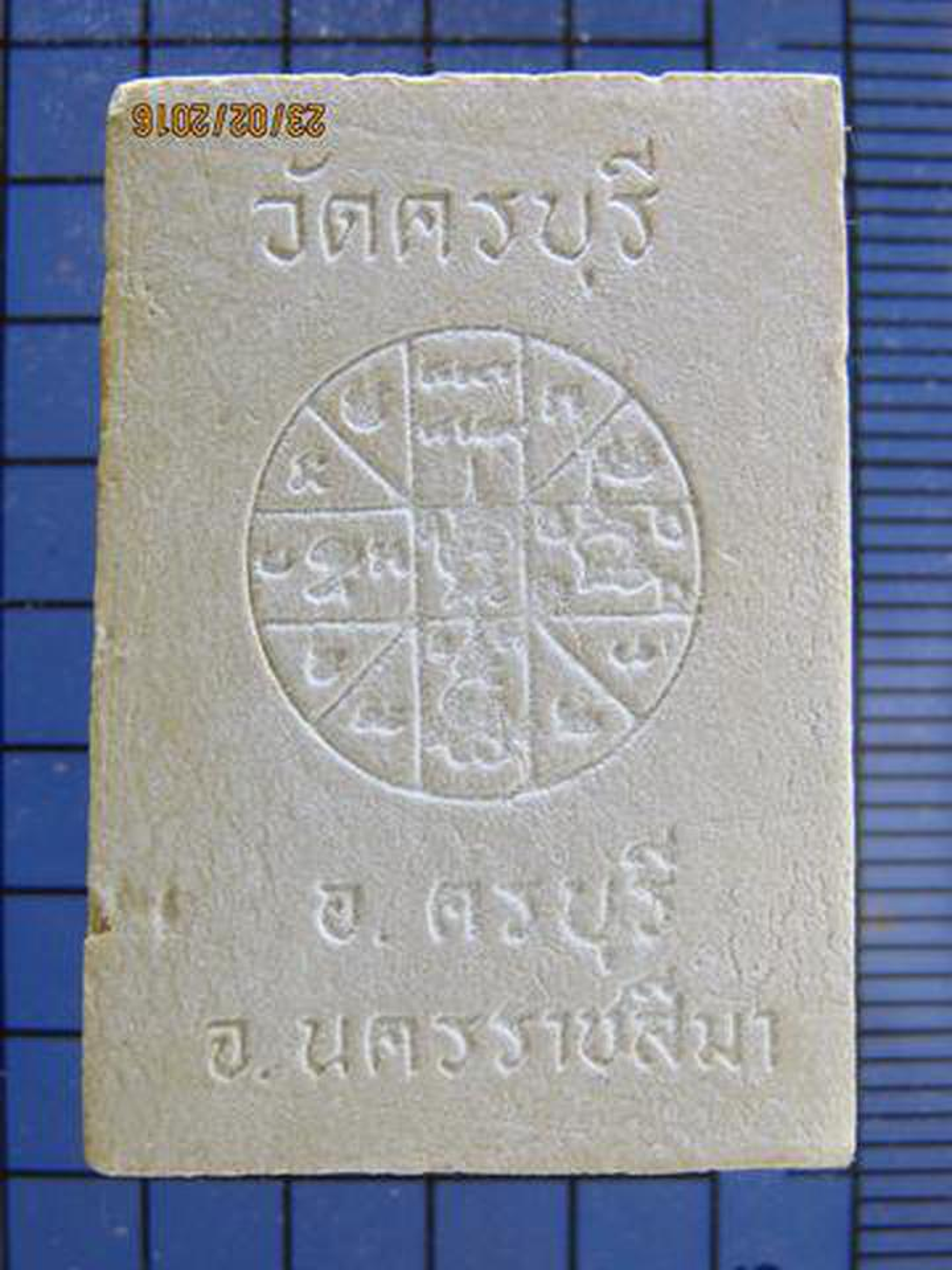 3155 พระผงรูปเหมือนรุ่นแรก หลวงปู่นิล อิสสริโก วัดครบุรี อ.ค รูปที่ 5