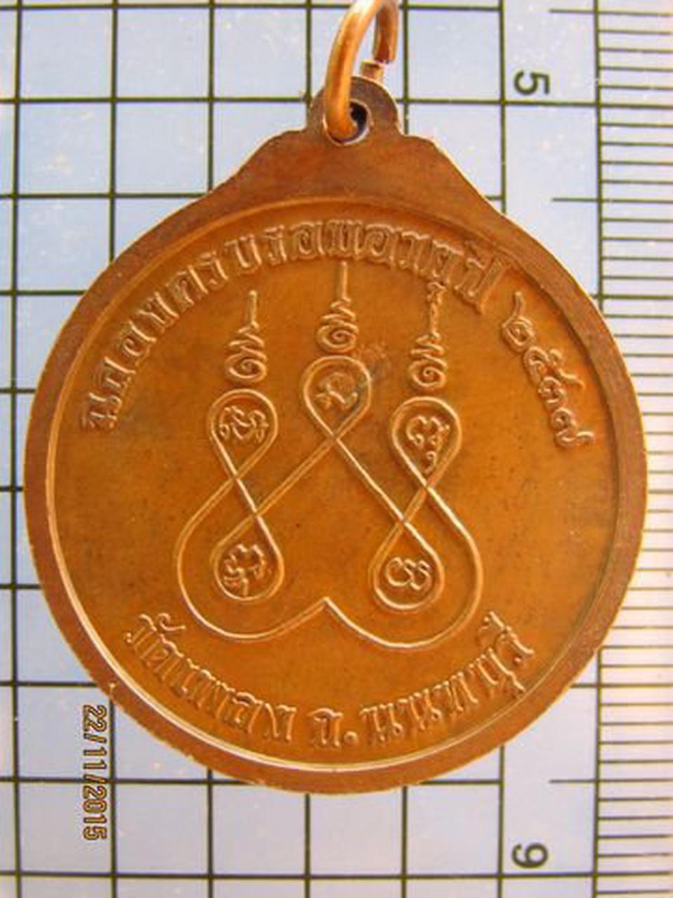 2836 เหรียญหลวงพ่อครูบาศรีนวล หลังยันต์ห้า วัดเพลง ปี 37 จ.น รูปที่ 1