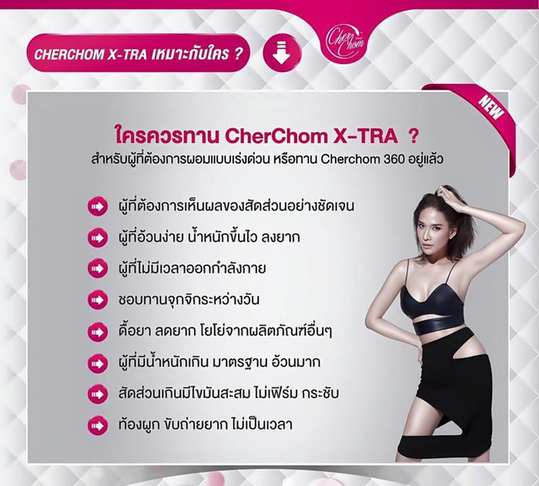CherChom X-Tra (Extra) เชอชม เอ็กซ์ตร้า หุ่นเพรียว เร่งผอมไว กระชับ ขาวใส ไม่โทรม ไม่โยโย่ ไม่หมองคล้ำ รูปที่ 6