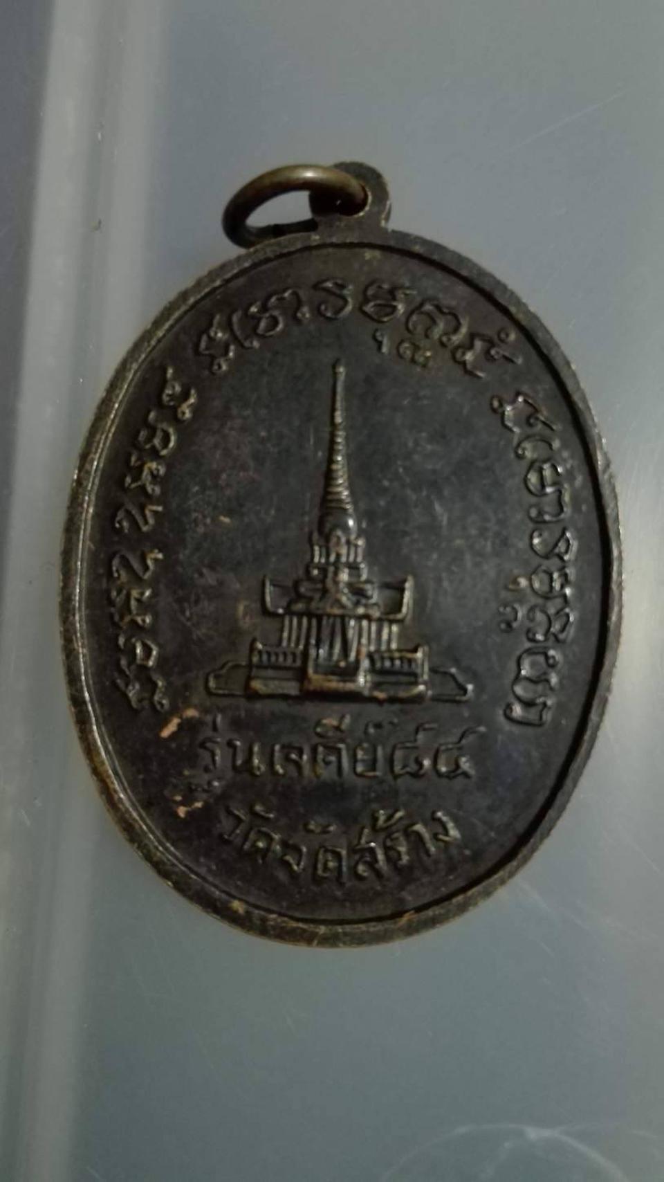 เหรียญหลวงปู่แหวน รุ่นเจดีย์84 ปี2517 วัดดอยแม่ปั๋ง เนื้อนวโลหะ รูปที่ 2