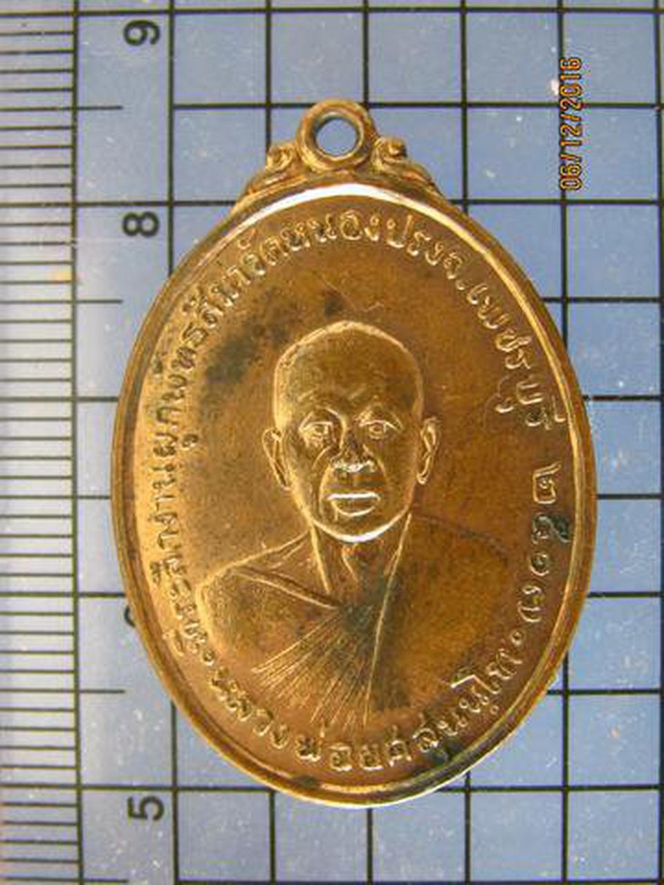 4125 เหรียญรุ่นแรกหลวงพ่อยศ วัดหนองปรง ปี 2517 จ.เพชรบุรี  รูปที่ 2