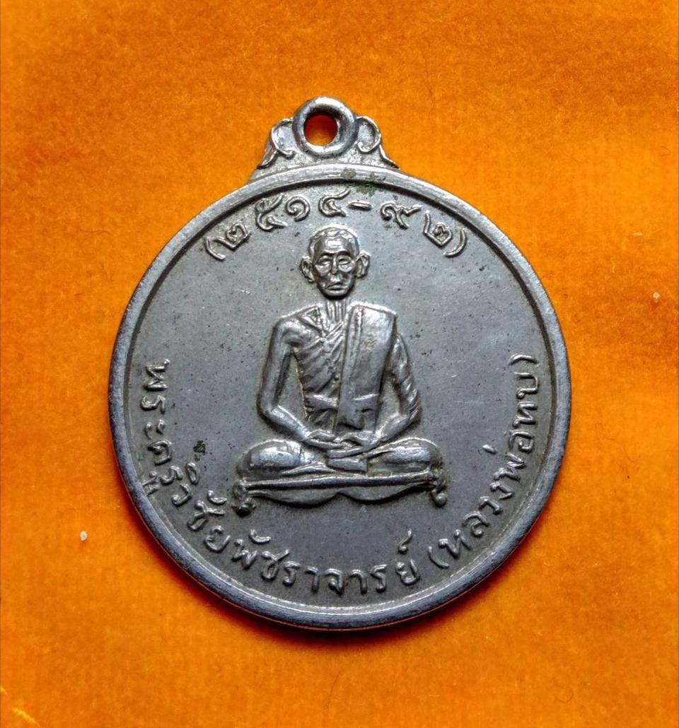เปิดคับ เหรียญกลมวัดศิลาโมง หลวงพ่อทบ วัดชนแดน ปี 2514  รูปที่ 1