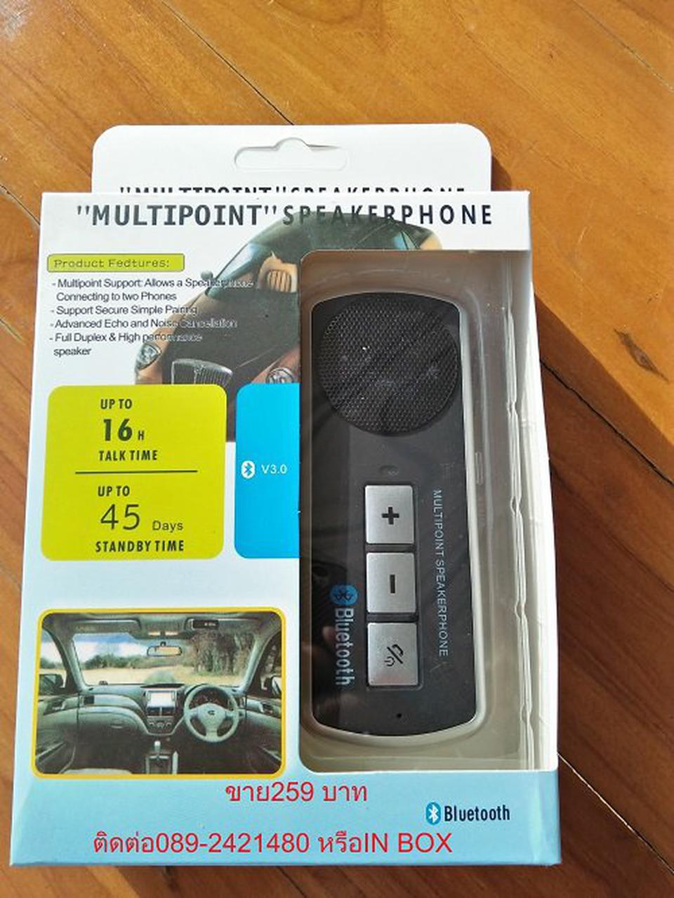 Mutipoint Speaker Phone  Bluetooth รูปที่ 1