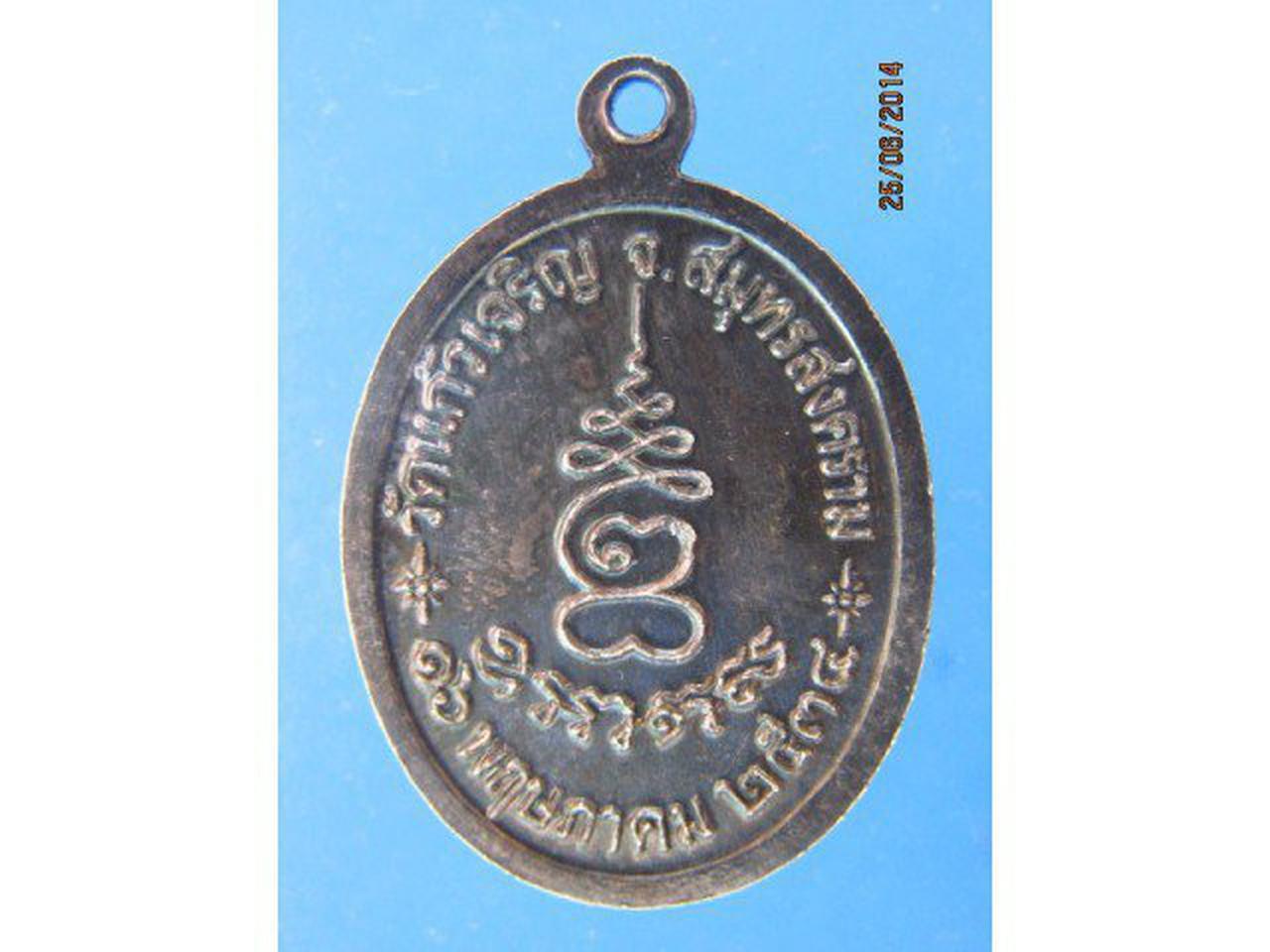 - เหรียญเนื้อเงินหลวงพ่อหยอด วัดแก้วเจริญ อายุ 81 ปี ปี 2534 รูปที่ 1