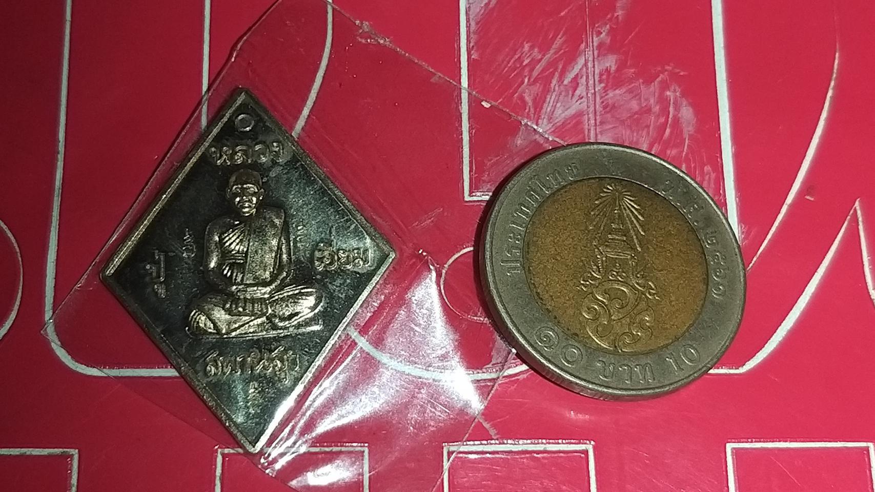 เหรียญข้าวหลามตัด หลวงปู่เอี่ยม หลวงพ่อรวย วัดตะโก รูปที่ 1