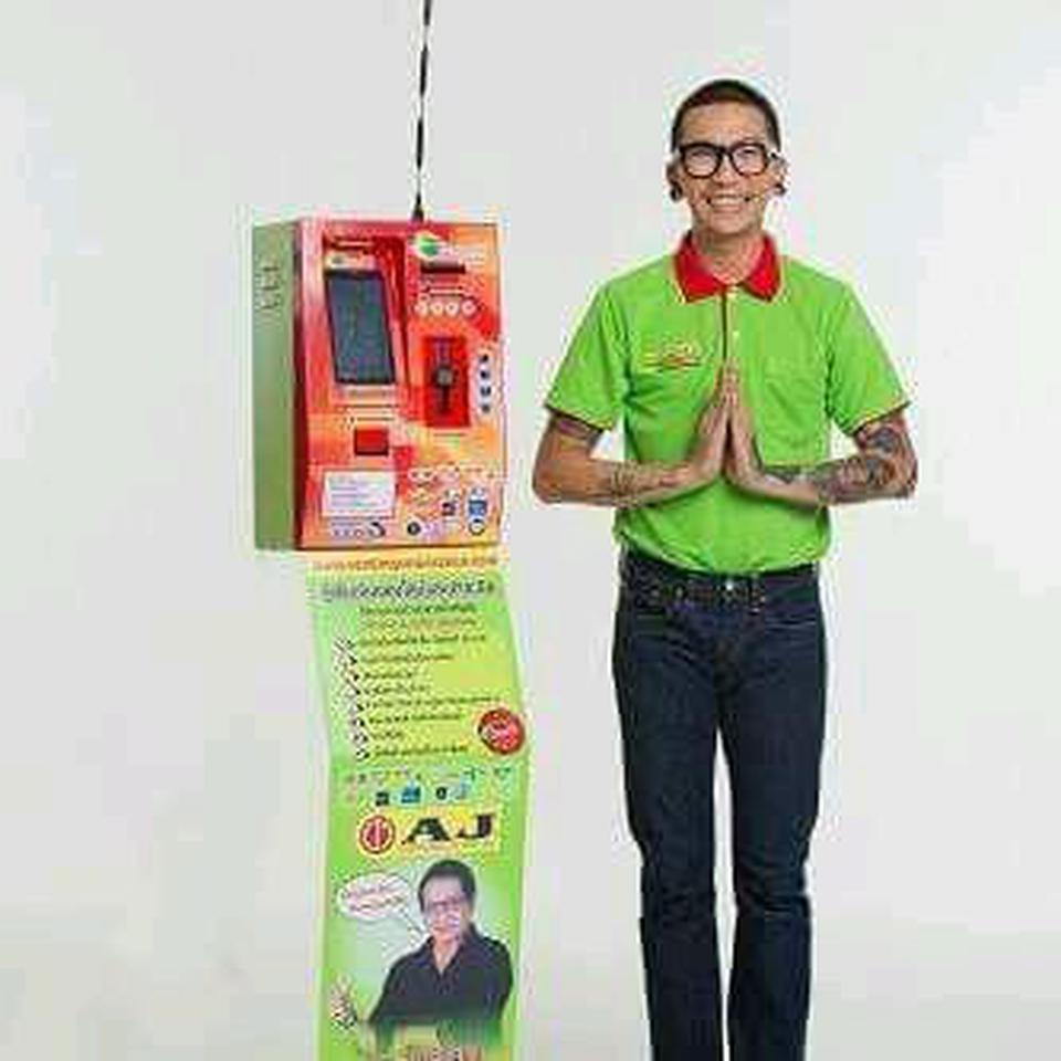 สนใจ ขายตู้เติมเงิน ขายง่าย รายได้ดี รูปที่ 1