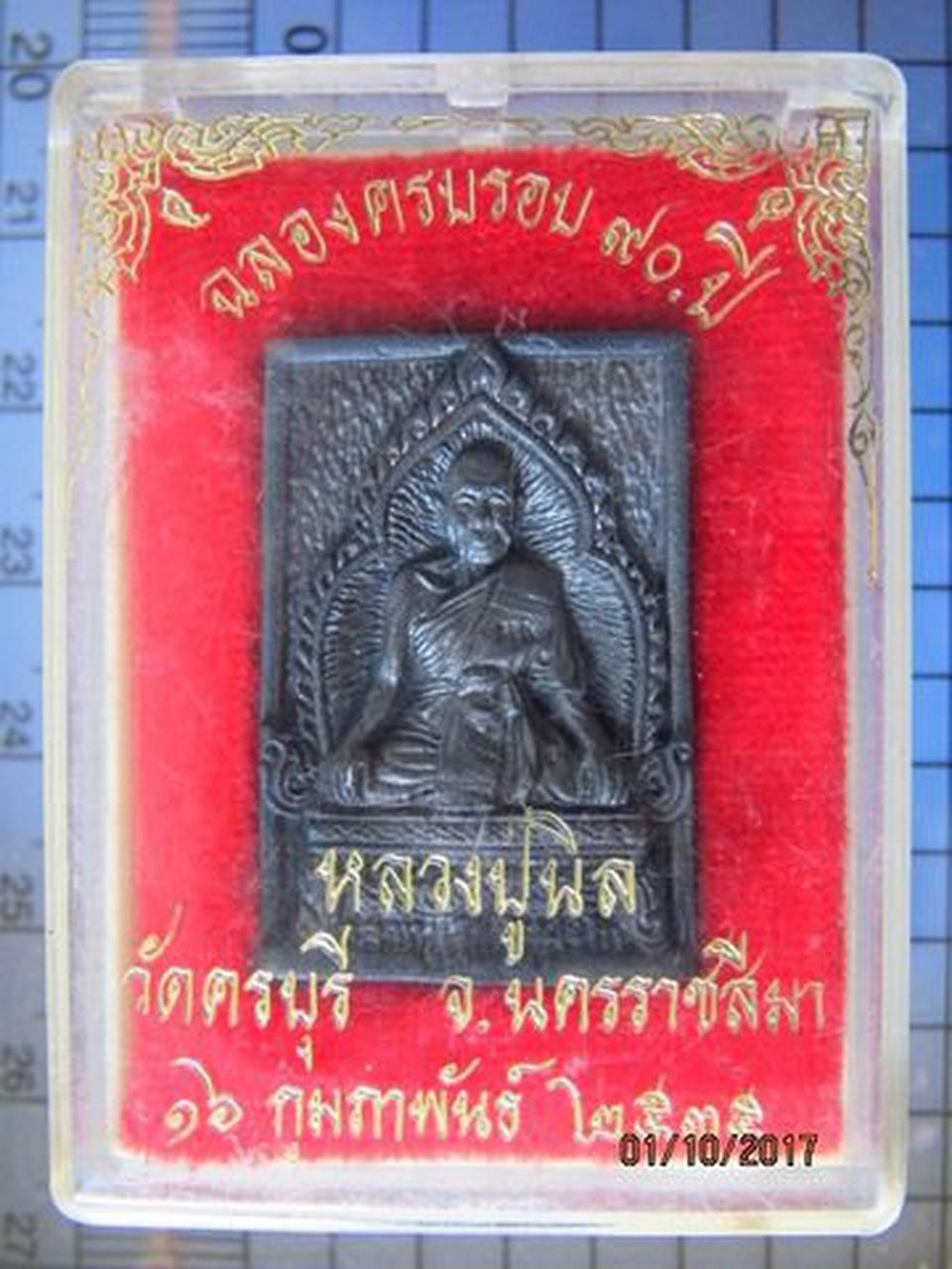 4720 เหรียญหล่อหลวงปู่ นิล วัดครบุรี ฉลองอายุครบ 90 ปี ปี253 รูปที่ 2