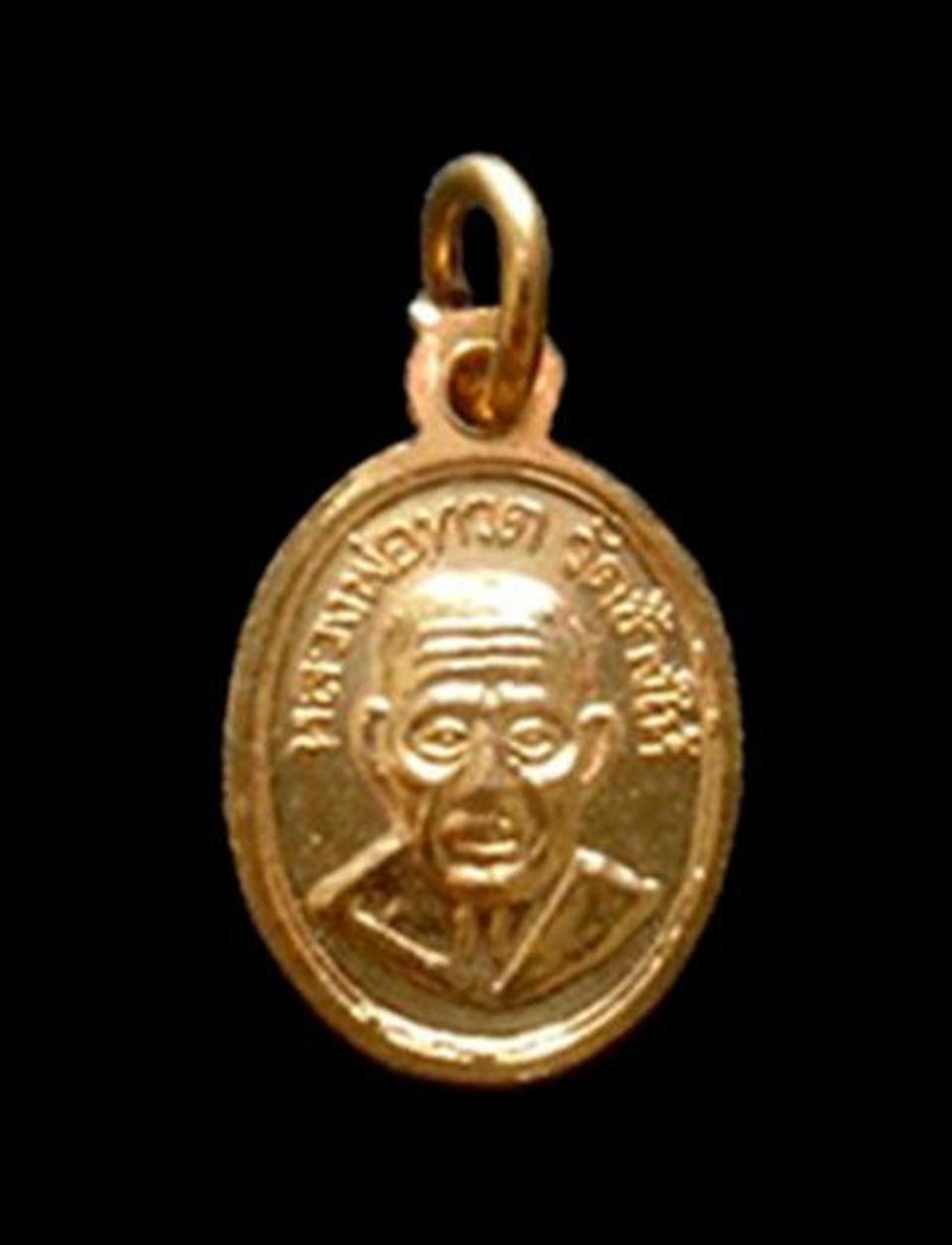 เหรียญเม็ดแตงหลวงพ่อไกรหลังหลวงพ่อทวด วัดลำพะยา ยะลา รูปที่ 4