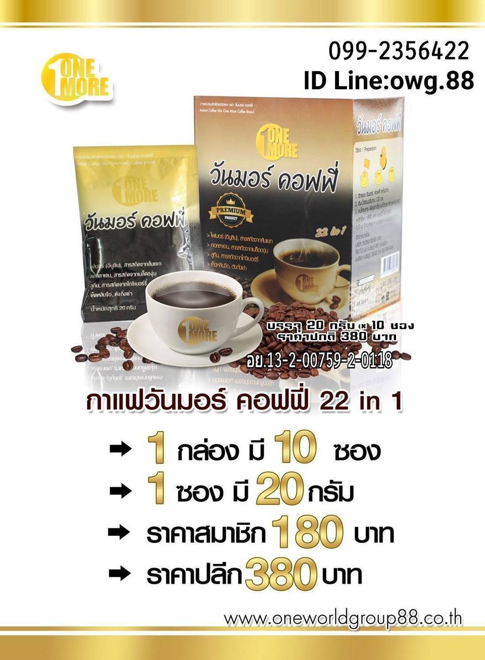 วันมอร์คอฟฟี่ 22 in 1 กาแฟเพื่อสุขภาพด้วยสารสกัดธรรมชาติรวม 22 ชนิด ดีต่อสุขภาพ ดีต่อคุณ รูปที่ 1