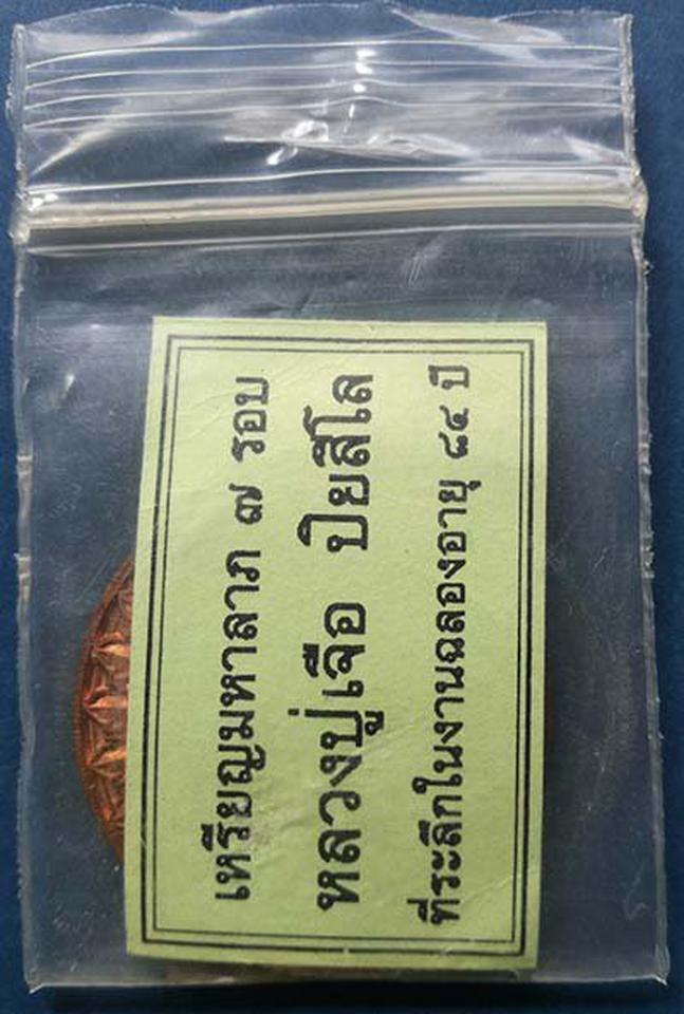 เหรียญ มหาลาภ 7 รอบ พ.ศ 2552 หลวงปู่เจือ วัดกลางบางแก้ว รูปที่ 1