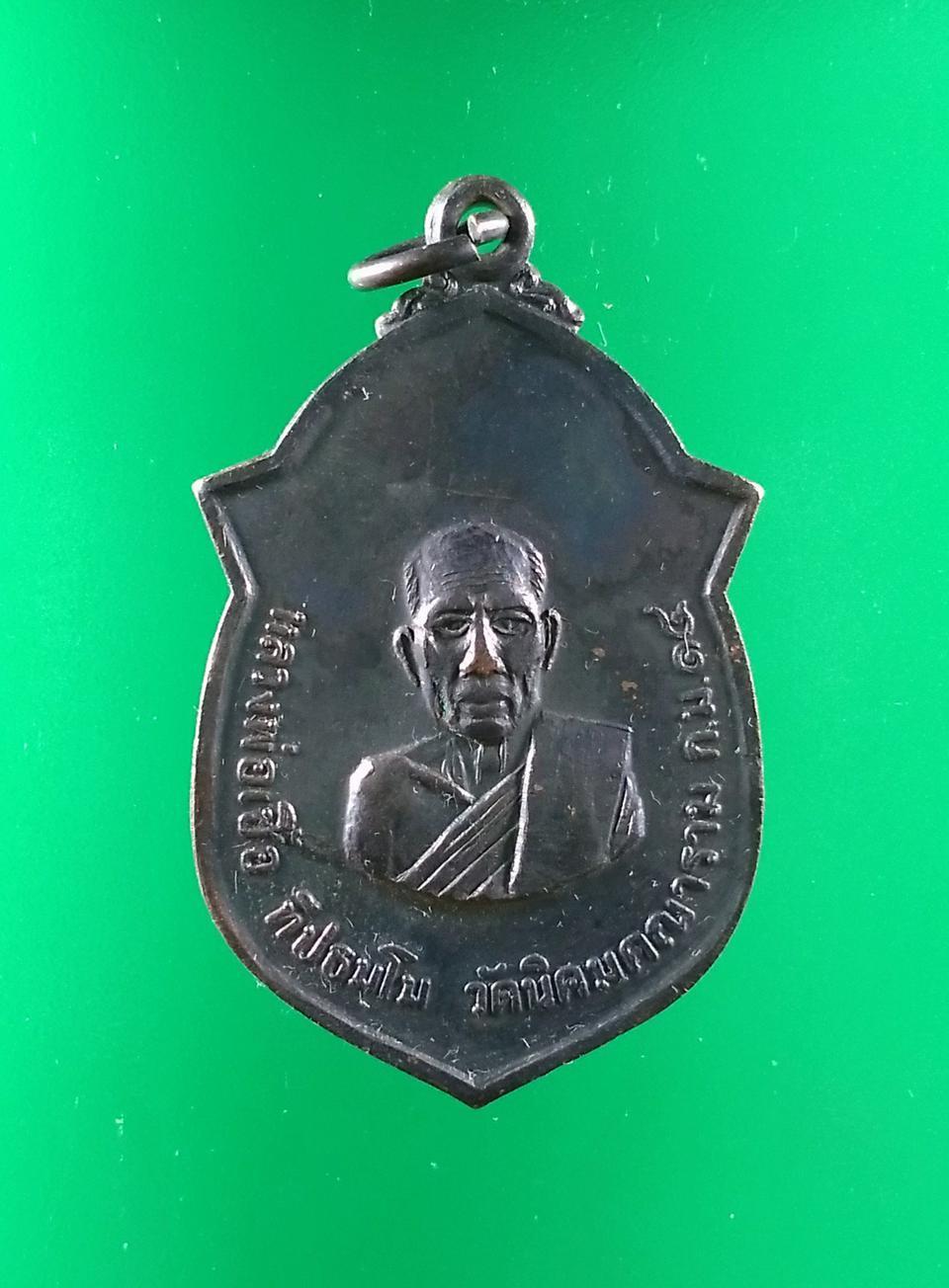 5696 เหรียญหลวงพ่อเชื้อ วัดนิคมคณาราม  ปี 2514 ครบรอบอายุ 72 ปี จ.ประจวบคีรีขันธิ์ รูปที่ 1