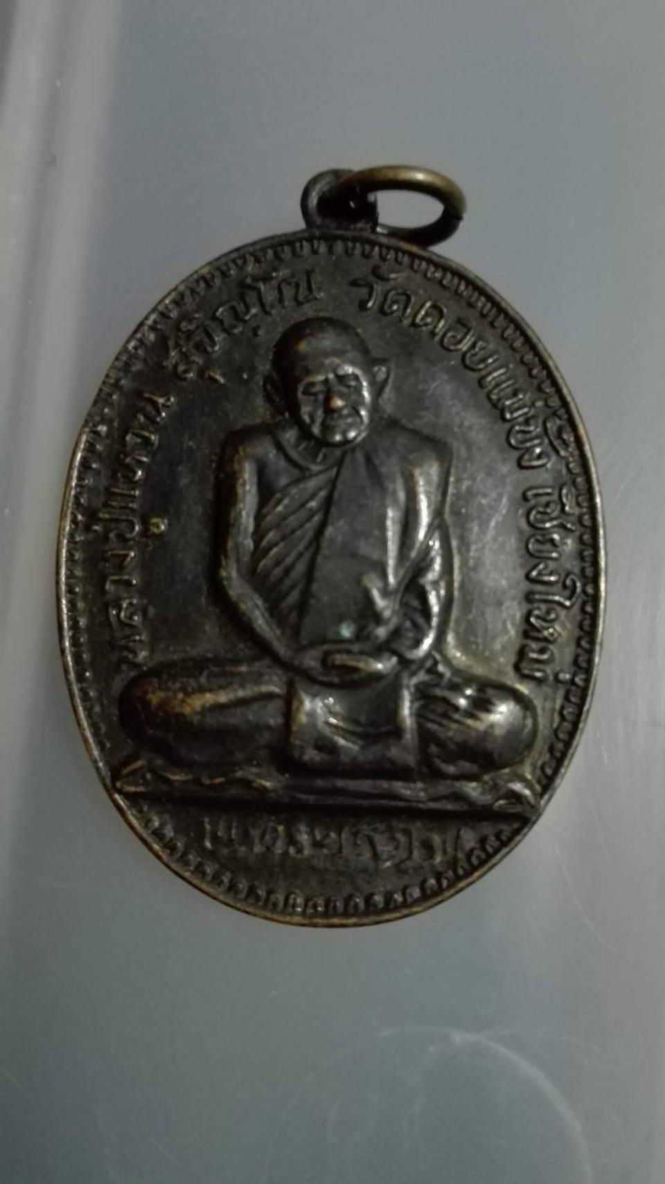เหรียญหลวงปู่แหวน รุ่นเจดีย์84 ปี2517 วัดดอยแม่ปั๋ง เนื้อนวโลหะ รูปที่ 1