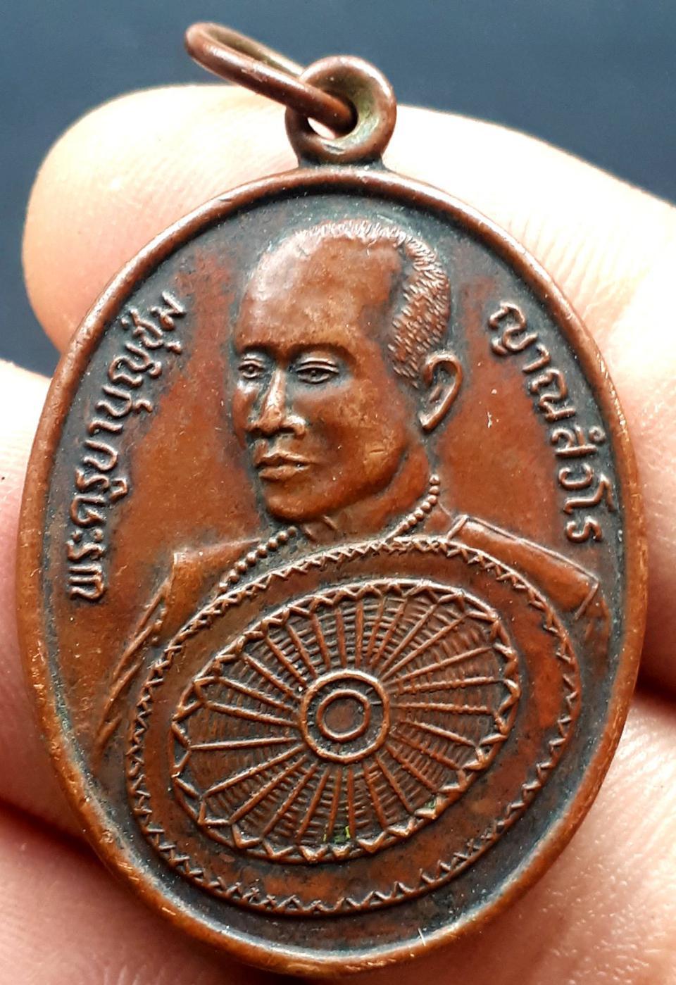เหรียญพระครูบาบุญชุ่ม  ญาณสํวโร  วัดพระธาตุดอนเรือง  พม่า รูปที่ 3