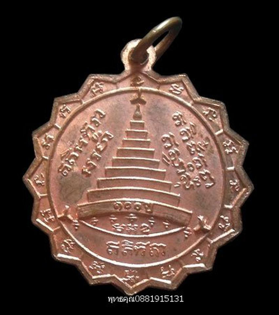 เหรียญพระจุลจอมเกล้า ร.5 สมเด็จโต พรหมรังษี รูปที่ 5