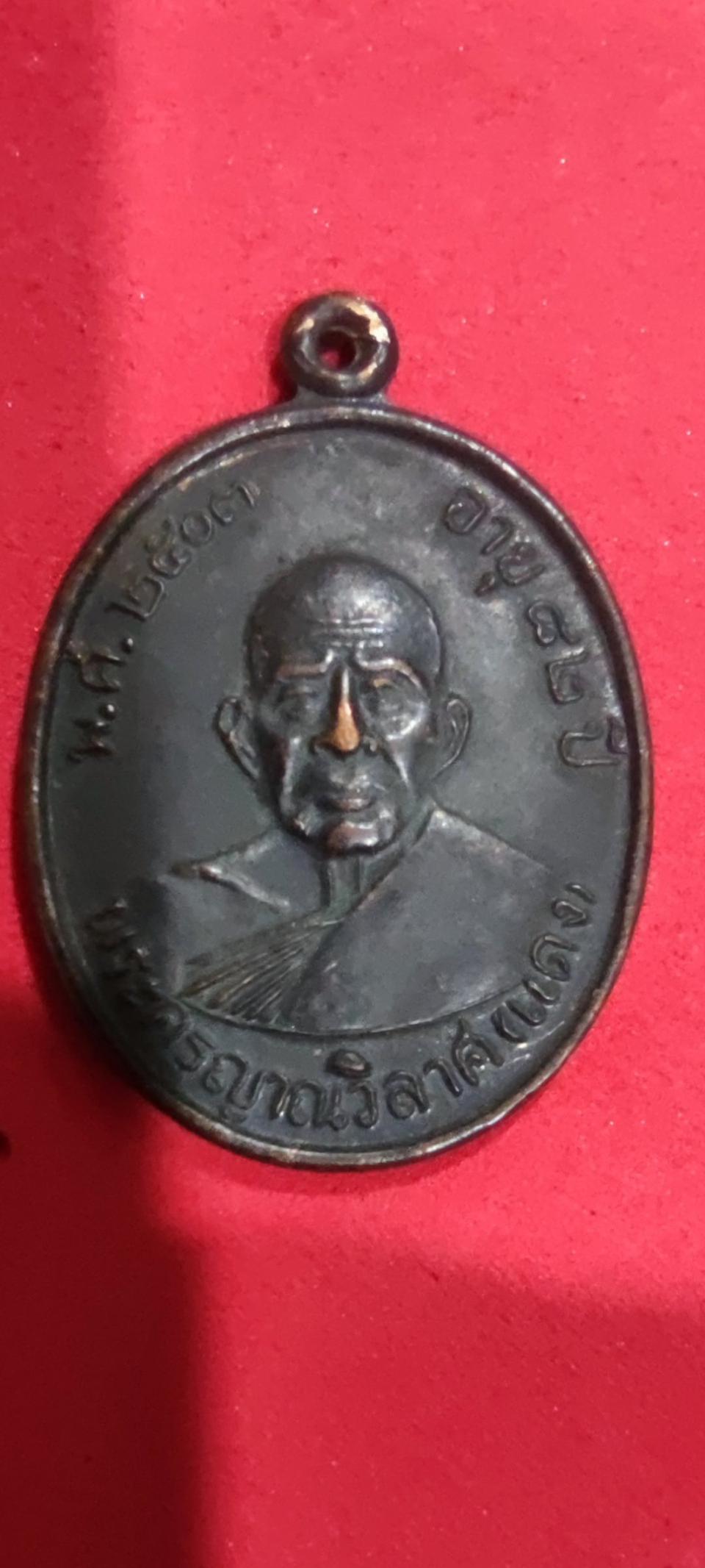 เหรียญหลวงพ่อแดง รูปที่ 1