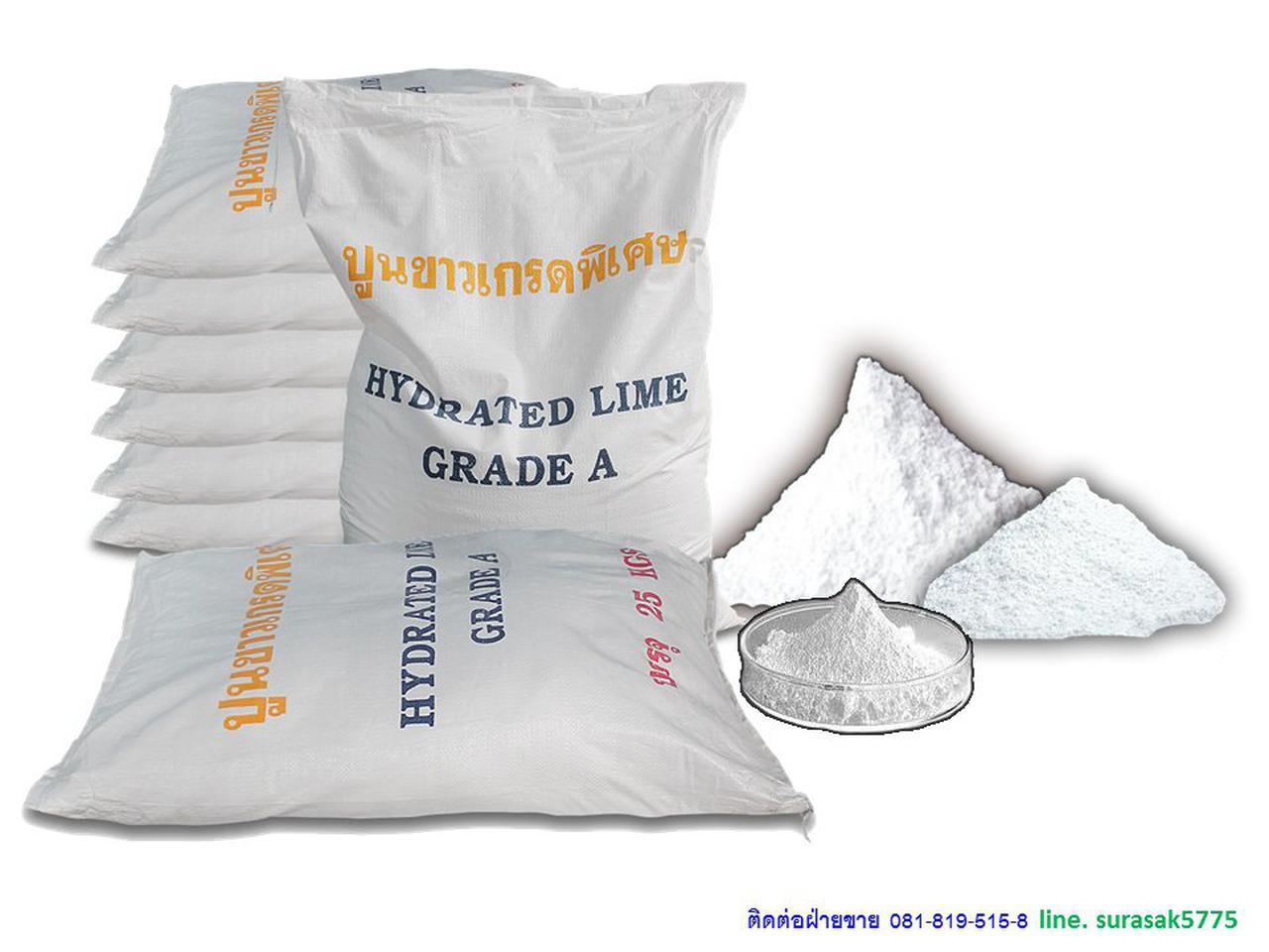 Calsium Hydroxide รูปที่ 3