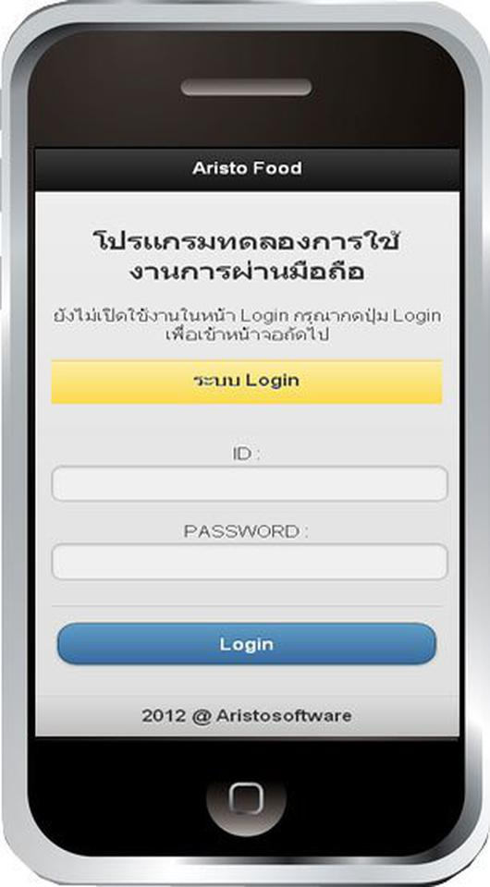 โปรแกรมร้านอาหาร บน android, โปรแกรมร้านอาหาร บน Smart Phone,  โปรแกรมร้านอาหาร บน iPad, โปรแกรมร้านอาหาร บน iPhone, โปร รูปที่ 2