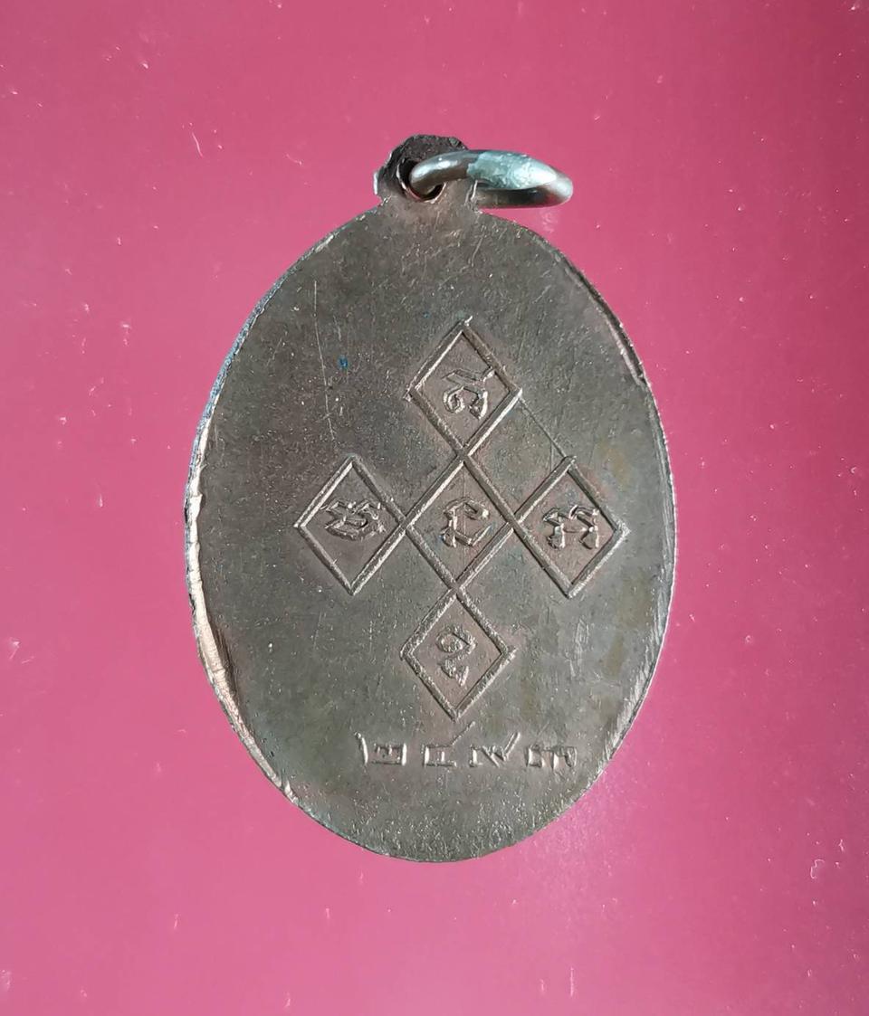5838 เหรียญรุ่น3 สมเด็จพระมหาวีรวงศ์ (ติสโส อ้วน) วัดบรมนิวาส ปี 2493 รูปที่ 2