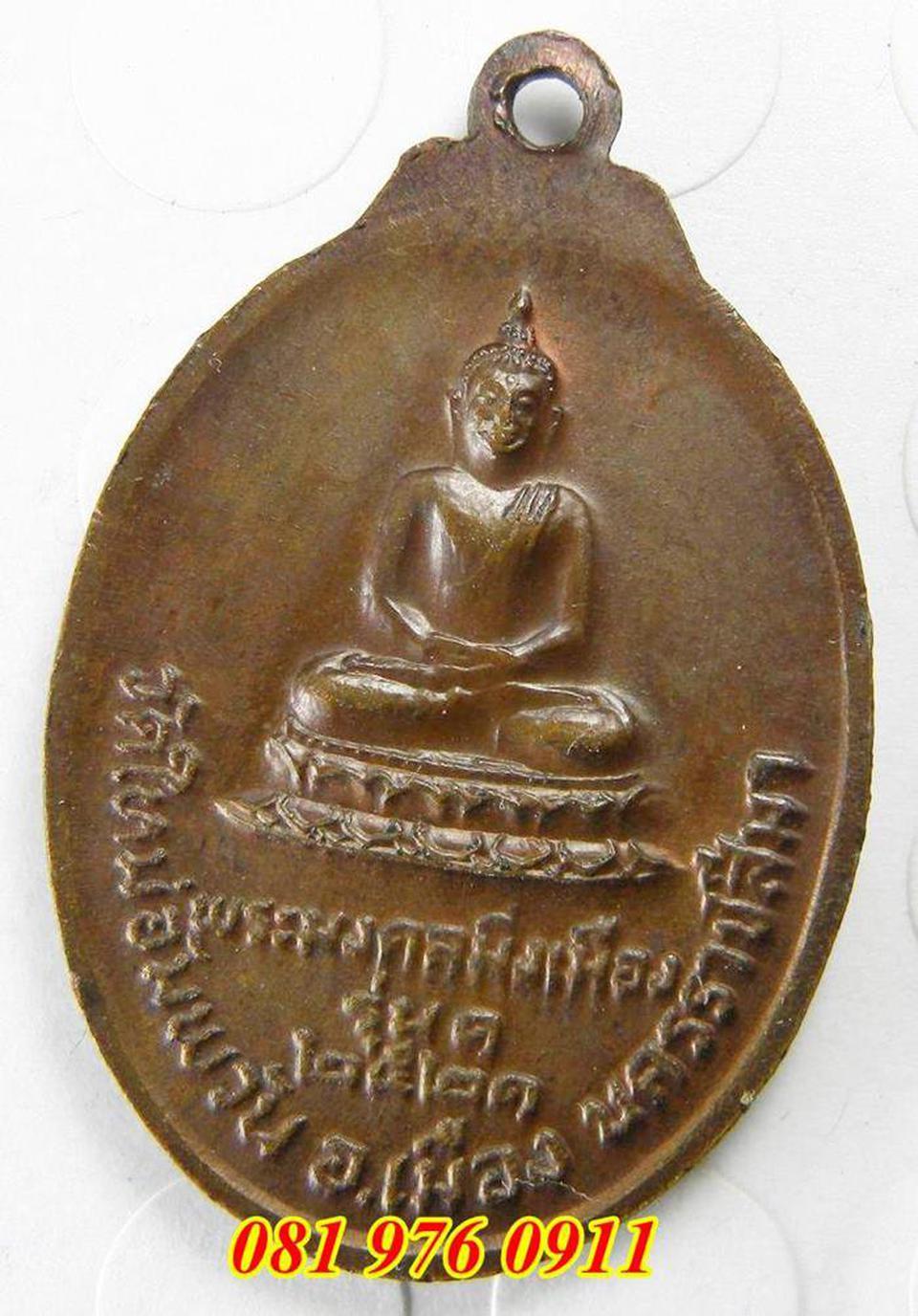 N 28. เหรียญหันข้างรุ่นแรก หลวงพ่อคูณ พระมงคลมิ่งเมือง เนื้อ รูปที่ 2