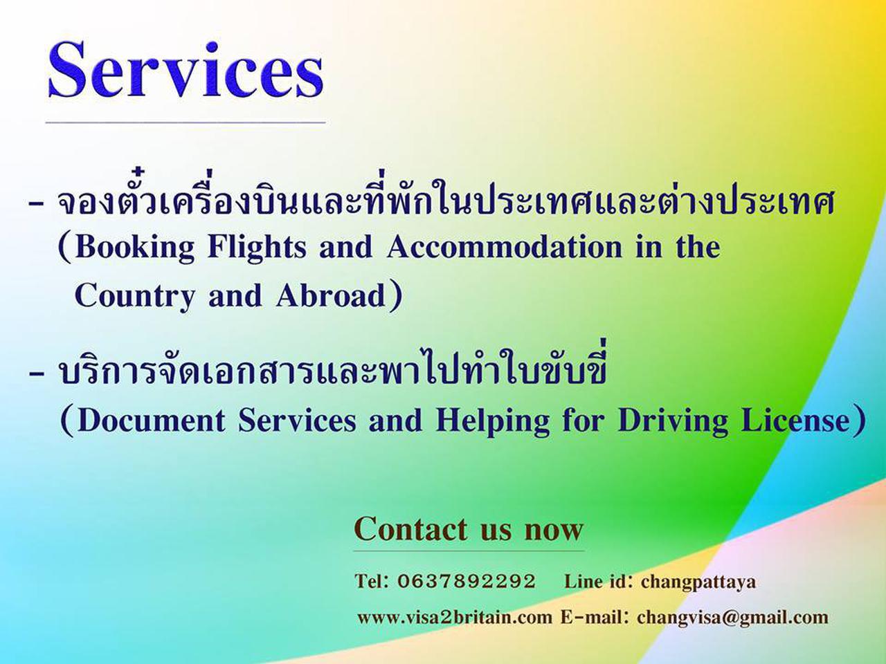 รับปรึกษาและให้บริการด้านวีซ่าทั้งในไทยและทั่วโลก รูปที่ 6
