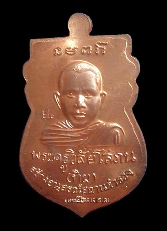 เหรียญหัวโต หลวงปู่ทวด รุ่นสร้างอนุสรณ์สถานตำรวจ ยะลา ปี2556 รูปที่ 5