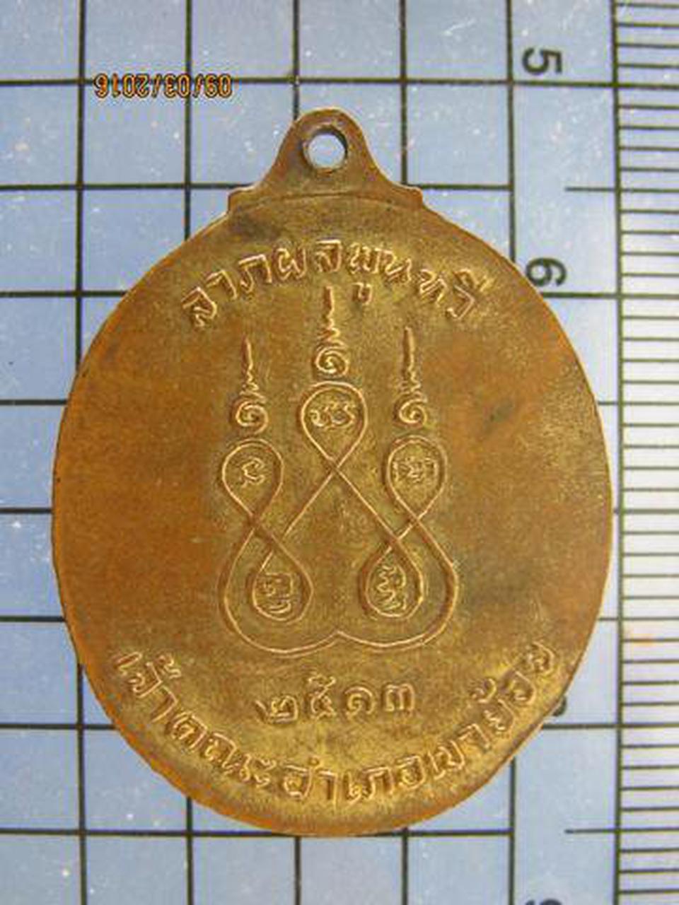 3207 เหรียญพระครูสุชาต เมธาจารย์(หน) วัดกุฏิบางเค็ม ปี2513 จ รูปที่ 1