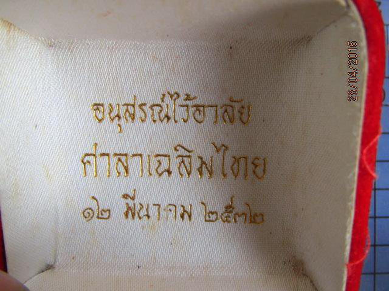 1897 เข็มกัดเน็กไท้ อนุสรณ์ไว้อาลัยศาลาเฉลิมไทย 12 มี.ค. 253 รูปที่ 1