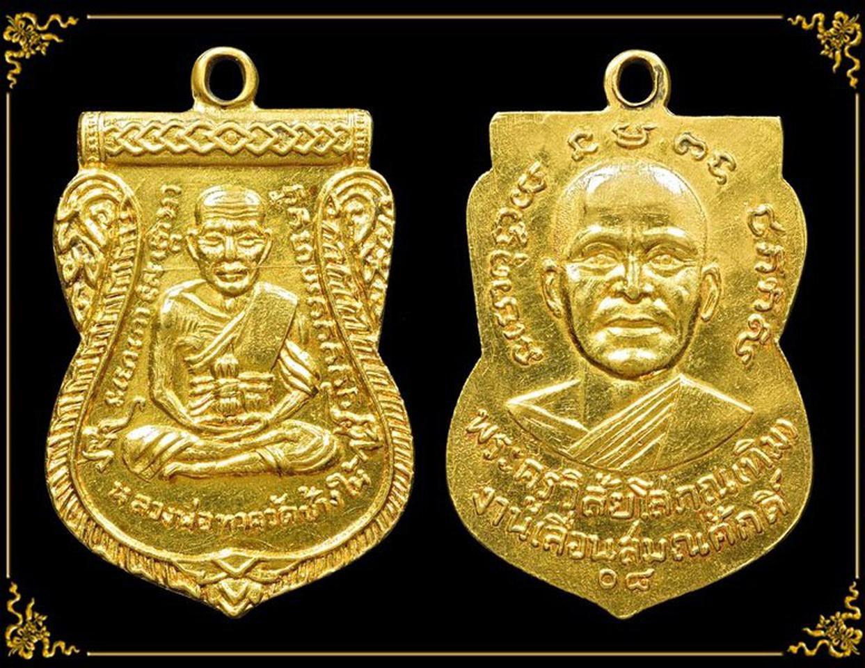 ขายเหรียญเลื่อนสมณศักดิ์หลวงปู่ทิม เนื้อทองคำ ปี 08 วัดละหารไร่ จังหวัดระยอง รูปที่ 1