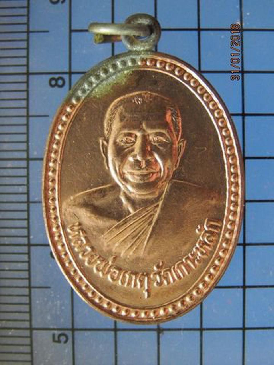 5056 เหรียญหลวงพ่อเกตุ วัดเกาะหลัก ปี 2528 จ.ประจวบคีรีขันธ์ รูปที่ 2