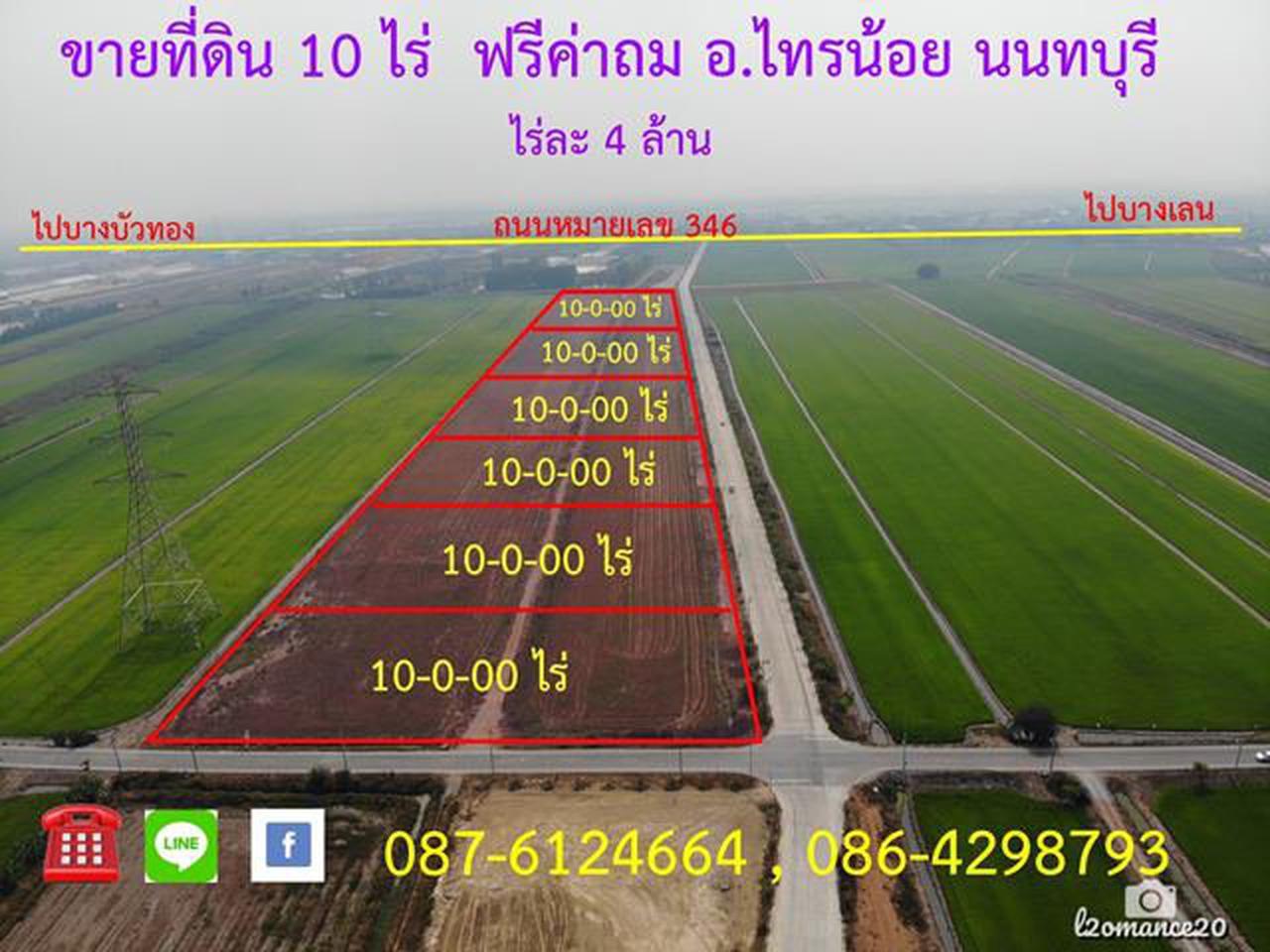 S301 ที่ดินแบ่งขายราคาถูก ขนาด 10 ไร่ ไทรน้อย นนทบุรี ราคา 4 ล้านบาท/ไร่ รูปที่ 1