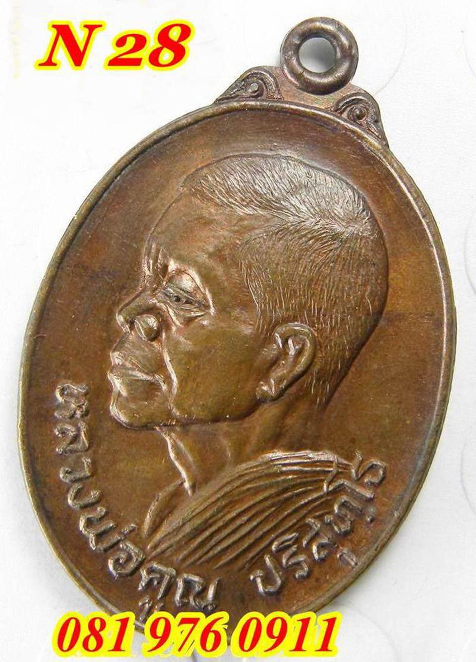N 28. เหรียญหันข้างรุ่นแรก หลวงพ่อคูณ พระมงคลมิ่งเมือง เนื้อ รูปที่ 3