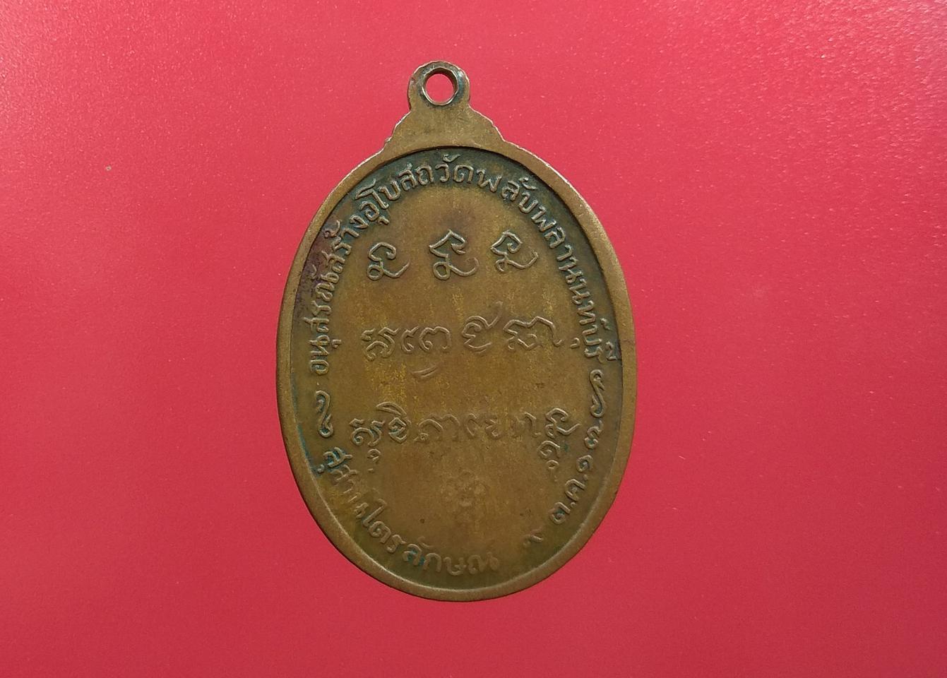 เหรียญหลวงพ่อเกษม ออกวัดพลับพลา เนื้อทองแดง ปี2517 รูปที่ 4