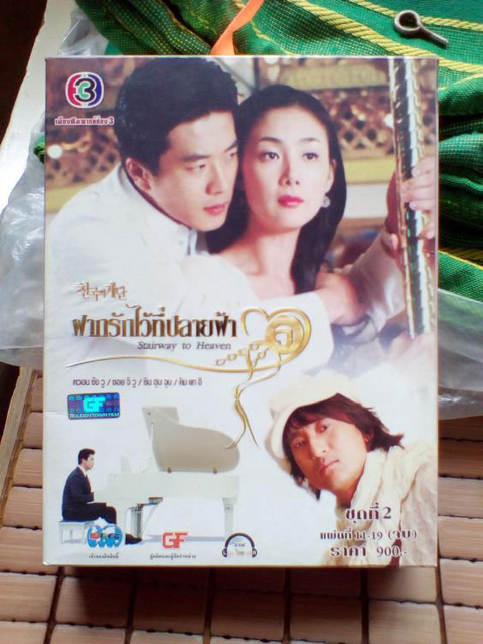 """VCD Boxset มือสอง ละครเกาหลี """"ฝากรักไว้ที่ปลายฟ้า"""" รูปที่ 3"""