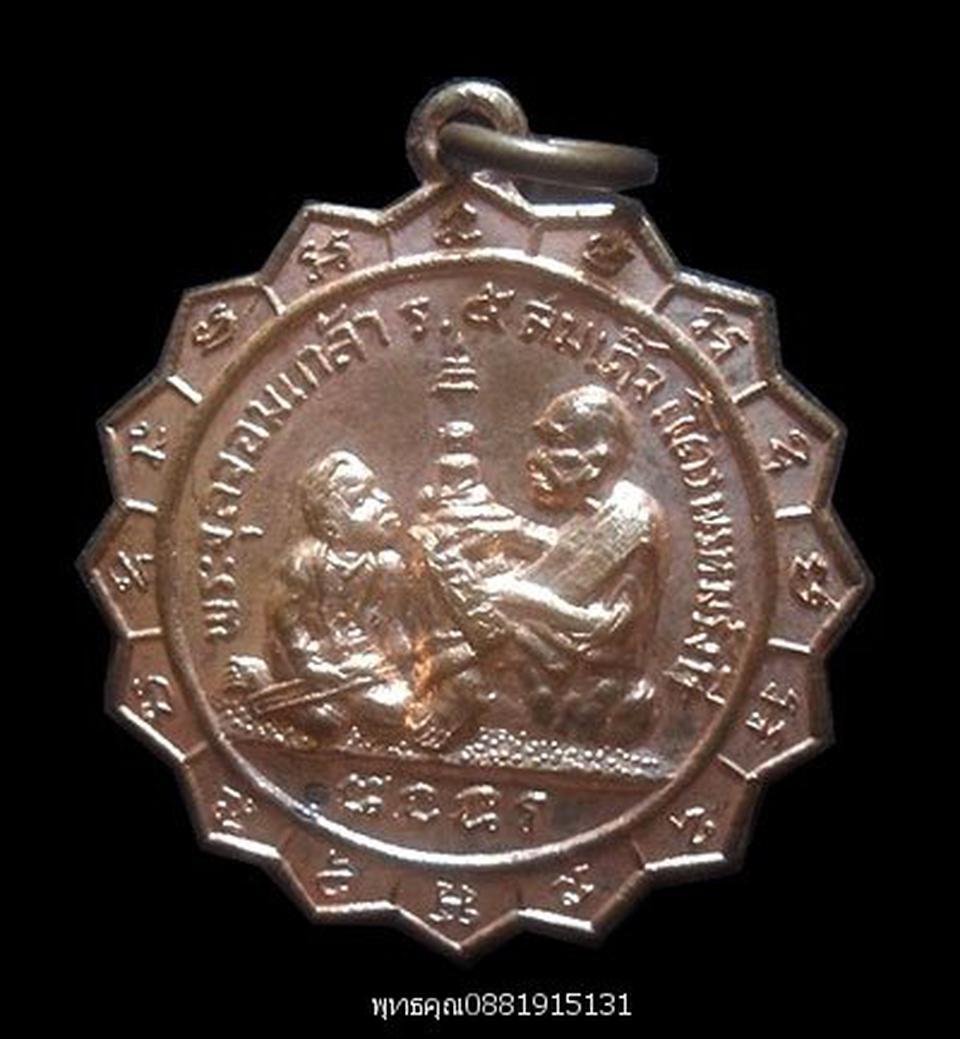 เหรียญพระจุลจอมเกล้า ร.5 สมเด็จโต พรหมรังษี รูปที่ 1