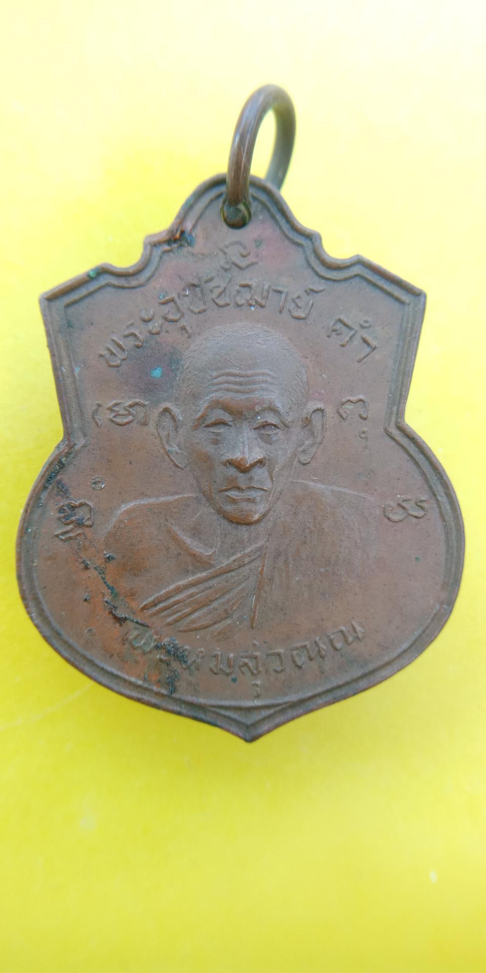 เหรียญพระอุปฌาย์คำ รูปที่ 1