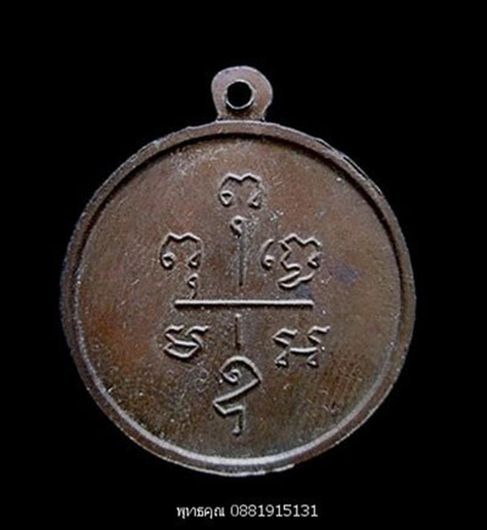 เหรียญหลวงพ่อเปี่ยม วัดเกาะหลัก ประจวบคีรีขันธ์ ปี2514 รูปที่ 4