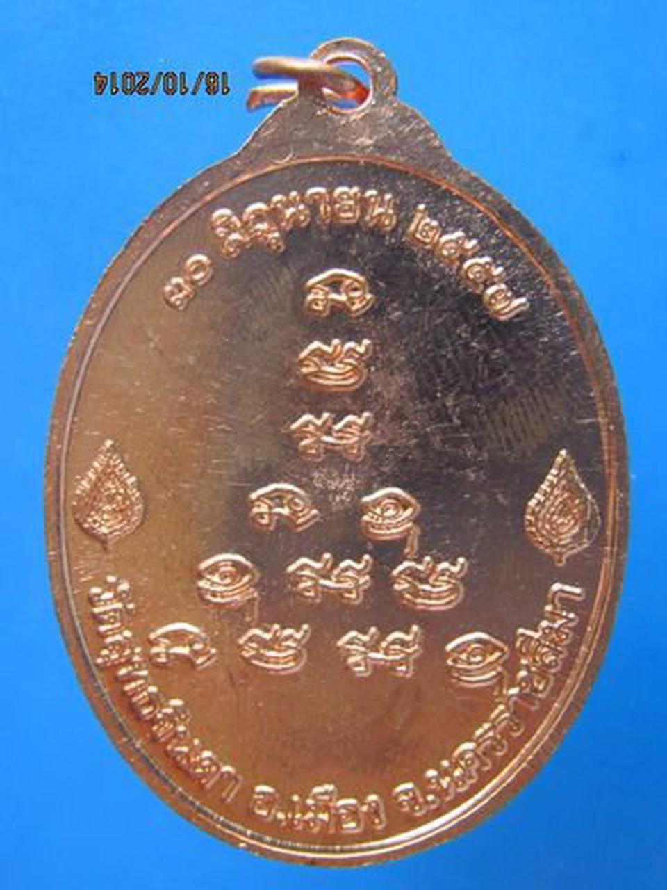 603 เหรียญแซยิด90ปีหลวงพ่อ ใหญ่ วัดสุทธจินดา ปี 2557 โคราช  รูปที่ 3