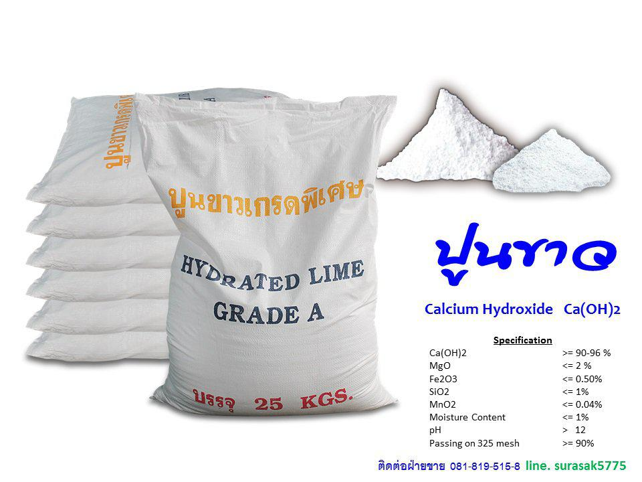 Calsium Hydroxide รูปที่ 2
