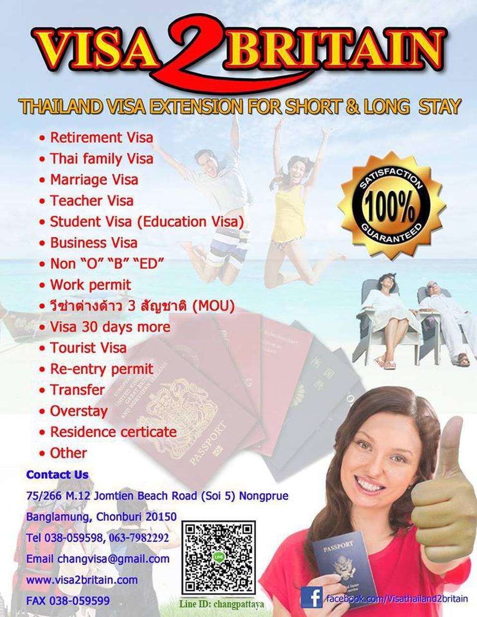 รับปรึกษาและให้บริการด้านวีซ่าทั้งในไทยและทั่วโลก รูปที่ 1