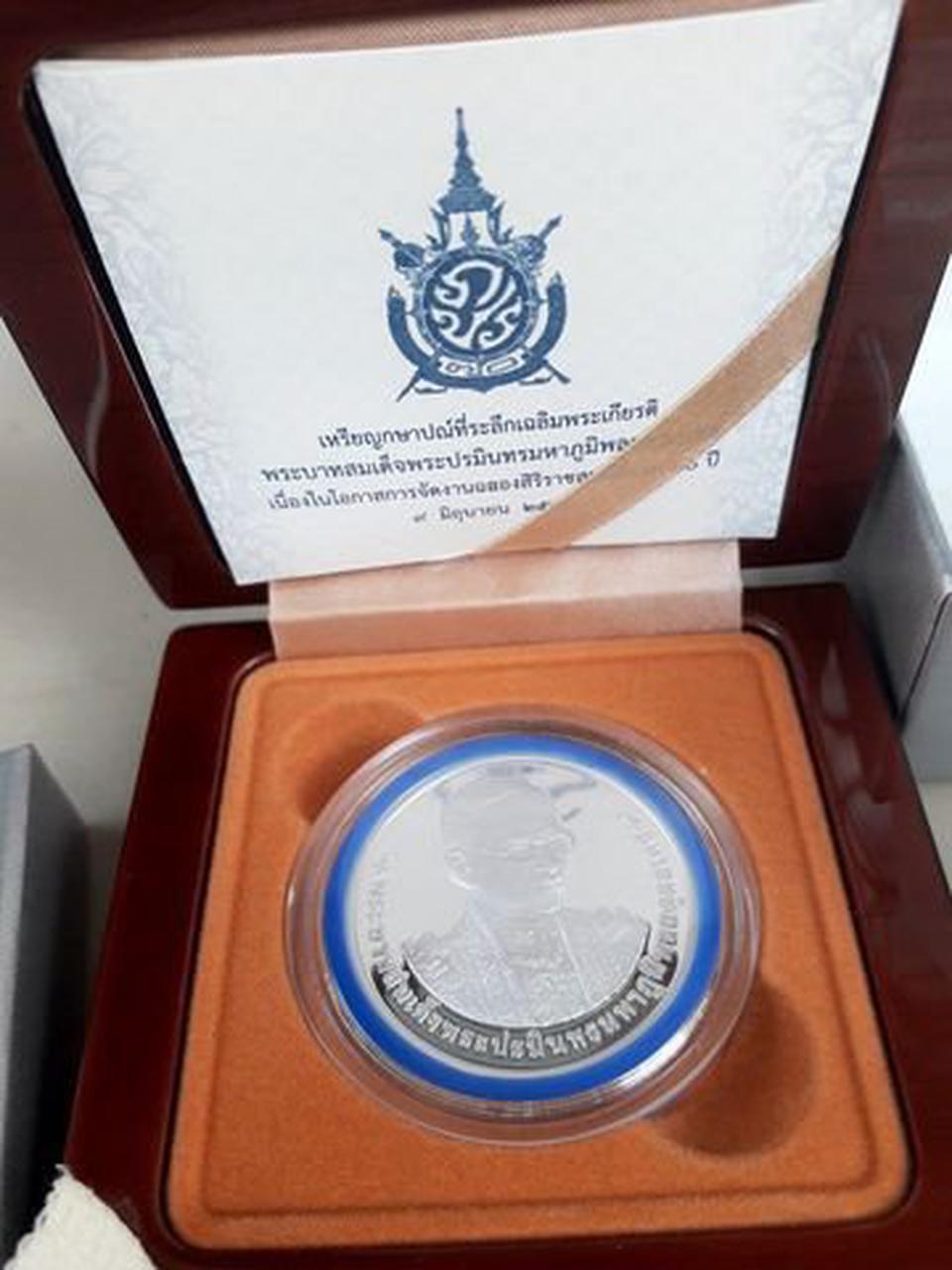 เหรียญที่ระลึกในหลวงร.9 ครองราชย์ครบ 70 ปี เนื้อเงิน (เหรียญรุ่นสุดท้ายที่ทันพระองค์) รูปที่ 3