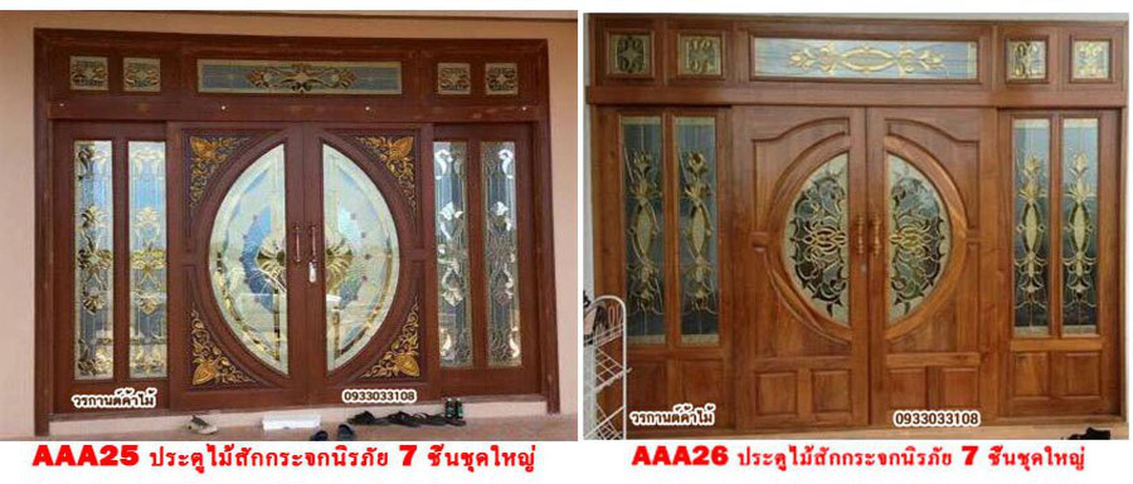 ร้านวรกานต์ค้าไม้ จำหน่าย ประตูไม้สักบานคู่กระจกนิรภัย ประตูโมเดิร์น ประตูไม้สักบานเลื่อน รูปที่ 2