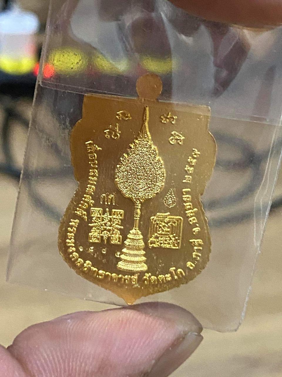 เหรียญ เลื่อนสมณศักดิ์ หลวงพ่อรวย กะไหล่ ทอง รูปที่ 3