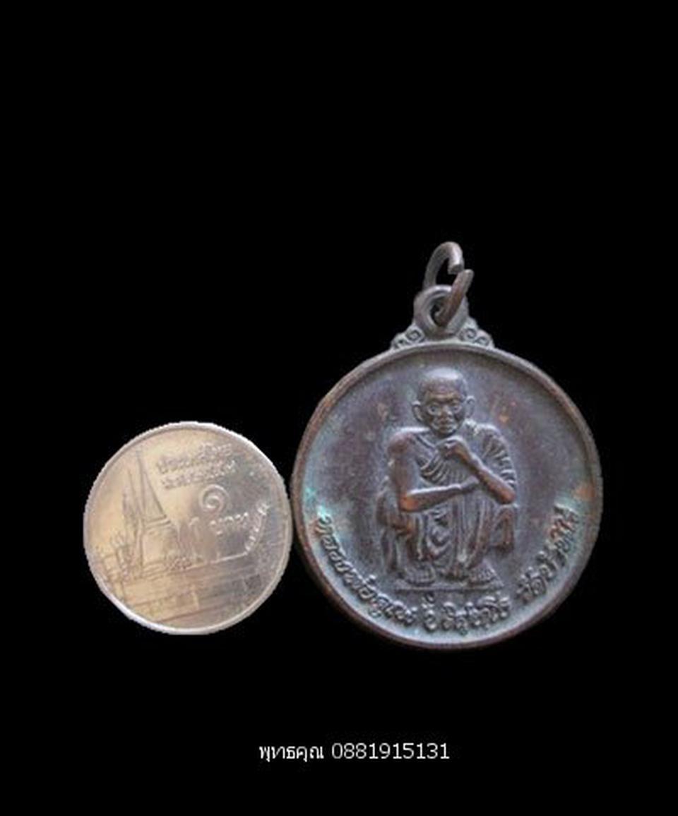 เหรียญหลวงพ่อคูณ รุ่นไพรีพินาศ วัดบ้านไร่ ปี2538 รูปที่ 3