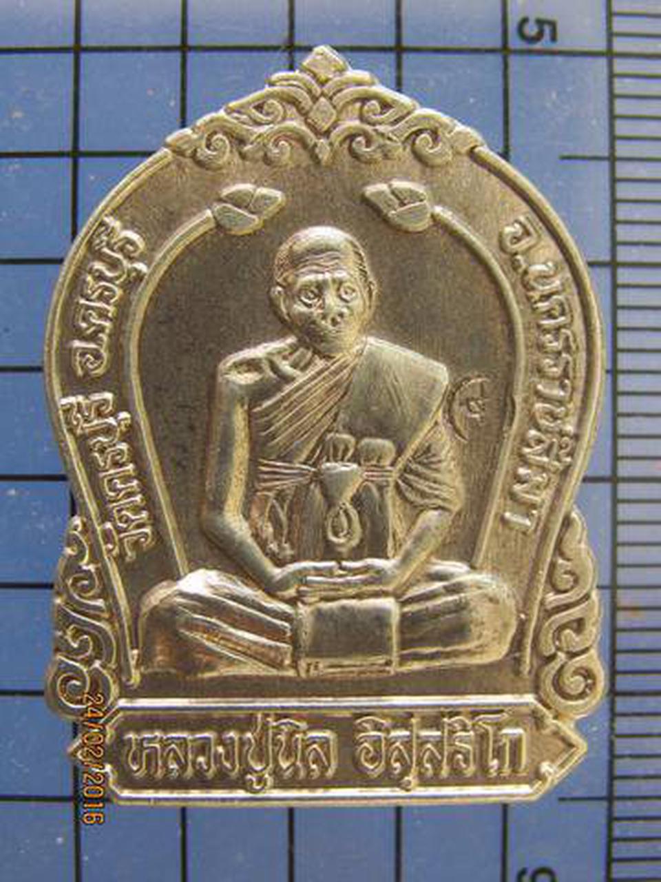 3183 เหรียญเสมาเนื้ออัลปาก้า หลวงปู่นิล อิสสริโก หลังยันต์ดว รูปที่ 6