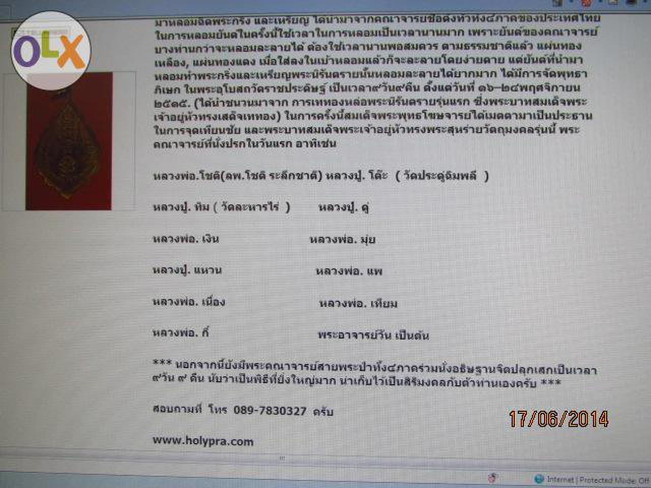 - เหรียญพระพุทธนิรันตราย เจริญลาภ วัดราชประดิษฐ์สถิตมหาสีมาร รูปที่ 1