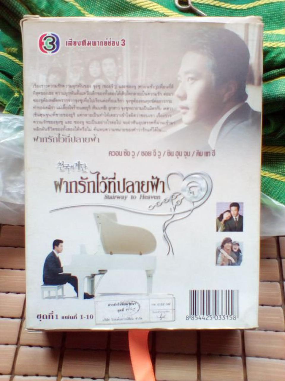 """VCD Boxset มือสอง ละครเกาหลี """"ฝากรักไว้ที่ปลายฟ้า"""" รูปที่ 2"""